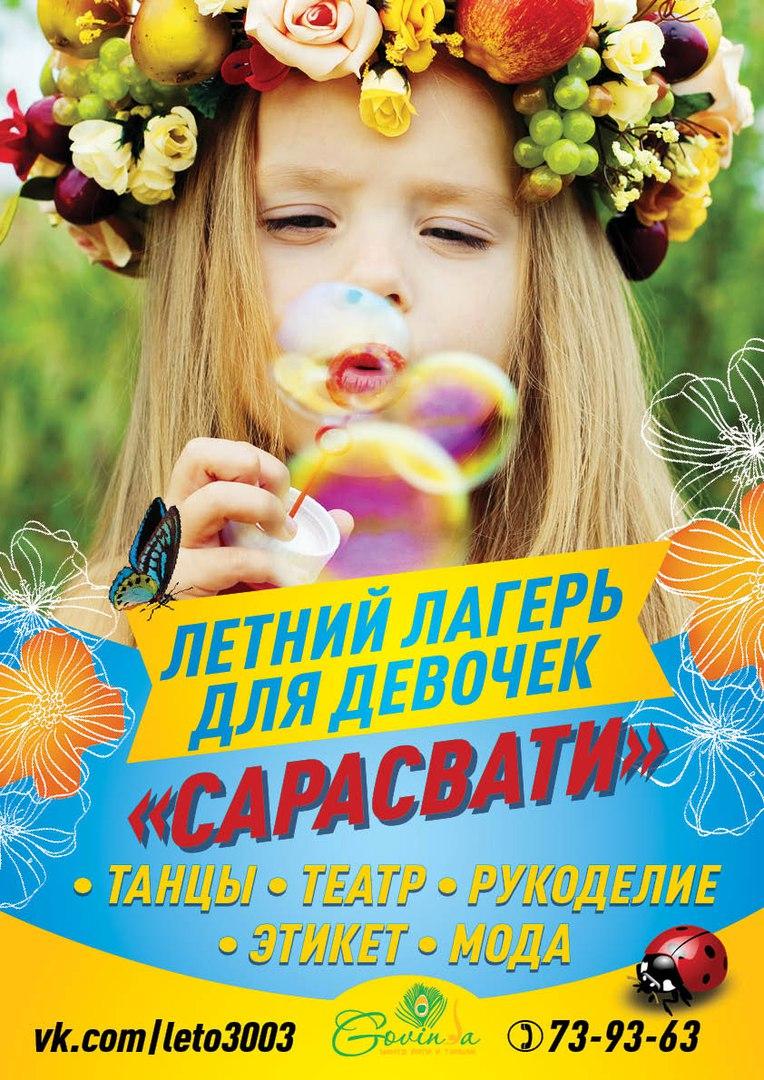 """Афиша Тюмень 2 СМЕНА Летний лагерь для девочек """"Сарасвати"""""""