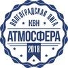 """Региональная лига МС КВН """"Атмосфера"""" Волгоград"""