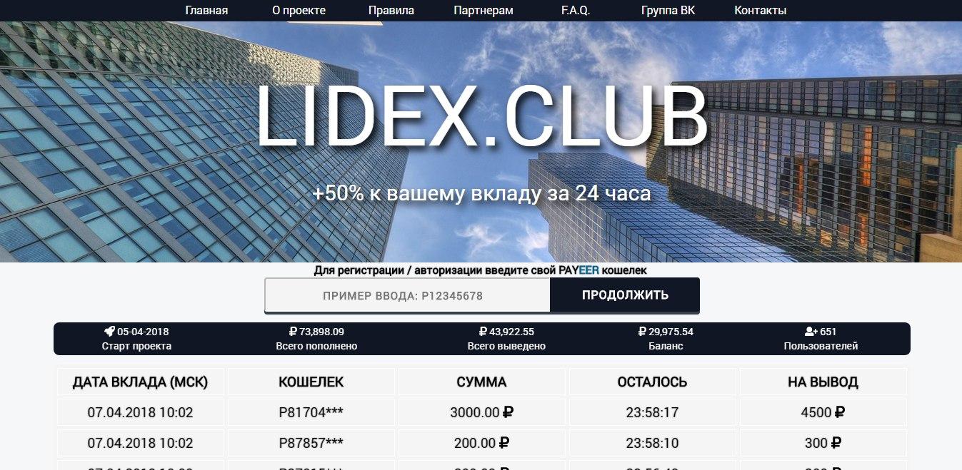 Постер к новости Lidex