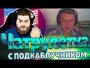 Слесарь-подкаблучник в Чатрулетке с Вольновым