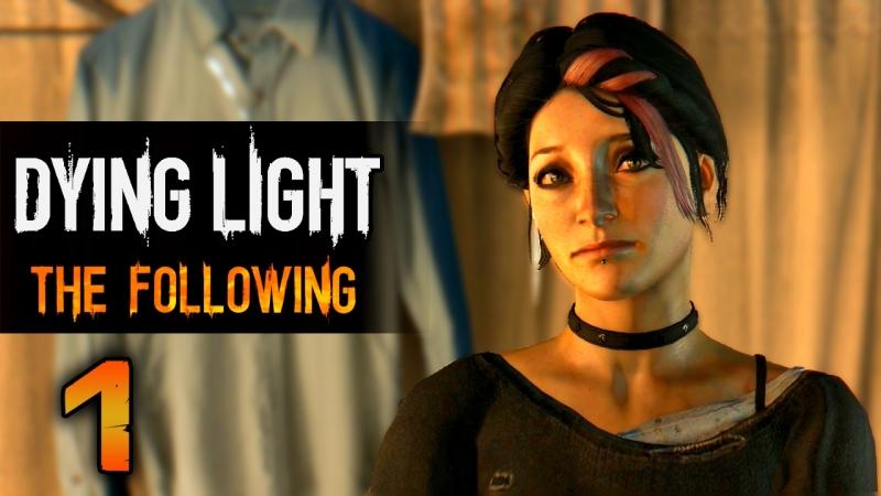 Прохождение Dying Light: The Following - Часть 1 [Теперь мы на колесах!]