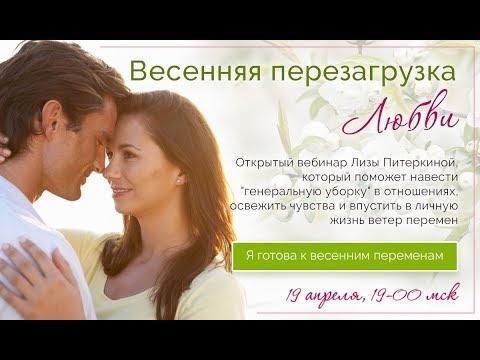 Весенняя перезагрузка любви Открытый вебинар Лизы Питеркиной