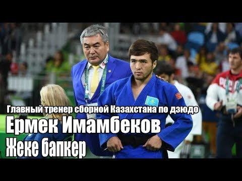 Ермек Имамбеков Главный тренер сборной Казахстана по дзюдо