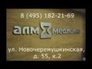 Клиника АЛМ Медицина в Новых Черемушках
