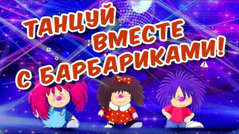 Танцуй вместе с Барбариками ДЕТСКАЯ ДИСКОТЕКА