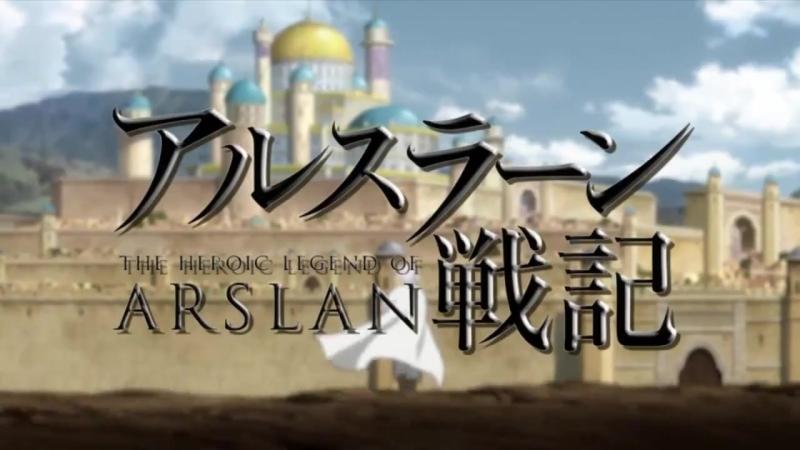 Сказание об Арслане ТВ-1 [ Опенинг 2 ] | Arslan Senki TV-1 [ Opening 2 ]