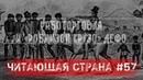 Трансатлантическая Работорговля И Робинзон Крузо Дефо. ЧС 57