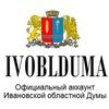 Ивановская областная Дума