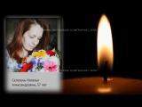 Список и фото погибших в Кемерово Вечная память