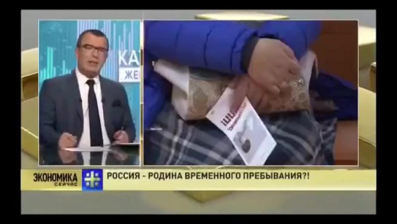 Россия - Родина временного пребывания.... Экономика сейчас