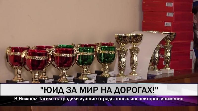 Лучшие отряды юных инспекторов движения ЮИД школа №36