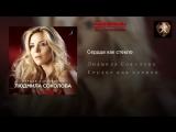 Людмила Соколова - Сердце, как Стекло.. VaZaR@Sudio