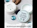 Рассыпчатая пудра Innisfree No sebum mineral powder.