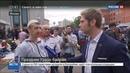 Новости на Россия 24 • От Москвы до Чечни мусульмане России отмечают Ураза-байрам