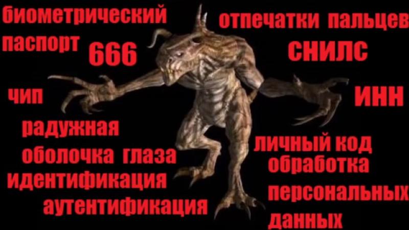 В.П.Филимонов. Электронный концлагерь и его сатанинская сущность