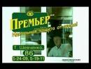 Торговый дом Премьер (г. Абакан, 2003 г.) Реклама