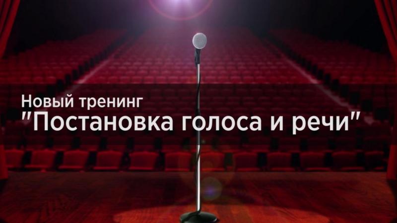 Приглашение на тренинг С.Лекомцева Постановка голоса и речи