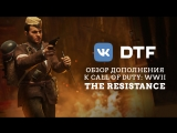 Обзор дополнения The Resistance к Call of Duty: WWII
