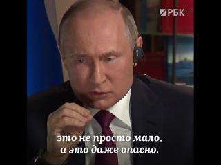 Путин в интервью NBC
