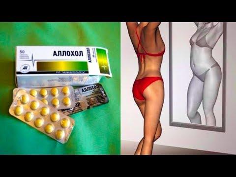 ПОХУДЕНИЕ с «АЛЛОХОЛОМ» Эффективный препарат для Очистки ПЕЧЕНИ и Коррекции ФИГУРЫ!