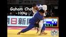 Guham Cho (KOR) Compilation Judo