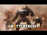 [Стрим] Battletech