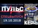 Трагедия в Керчи. Спецвыпуск политического шоу Пульс, 19.10.2018