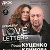 25 октября   LOVE LETTERS   Новосибирск