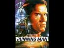 Бегущий человек  The Running Man, 1987  перевод Гаврилова