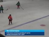 ГТРК ЛНР. В Луганске состоялся хоккейный турнир между командами ЛНР и ДНР. 4 декабря 2017