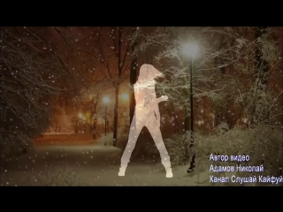 Клип 2018! По белому снегу (REMIX) Классная песня!! Рекомендую! ) NEW 2018