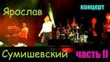 Я.Сумишевский, первый концерт в Брянске. Часть II , чистый звук.