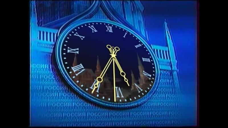 Часы телеканала 'Россия' (2002-2003) Реконструкция.mp4