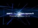 Обзор Первая Лига группа А - 1 тур сезона 2018/19