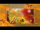 Осеннее настроениеНарочно придумала осень И листьев своих желтизну И неба высокого просинь Чтоб ждать было легче весну Ч