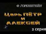 Царь Пётр и Алексей. Спектакль по пьесе Ф.Горенштейна. 2 серия (1999)