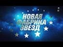 Новая Фабрыка Зоркаў (Канцэрт-Адкрыцьце) (2007)