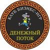 ДЕНЕЖНЫЙ ПОТОК. Клуб бизнес-игр в Краснодаре
