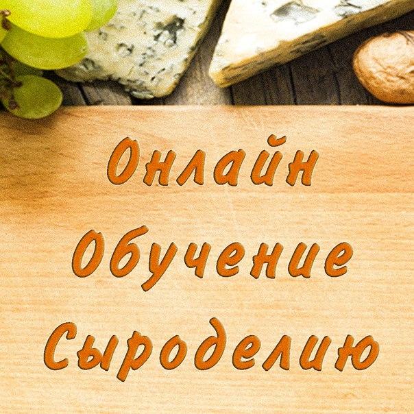 Друзья, все кто хочет научиться дома варить сыр или мечтает открыть своё производство натуральных молочных продуктов, записывайтесь на открытый онлайн курс обучения сыроделию.