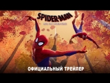 Человек-Паук: Через вселенные - официальный трейлер на русском