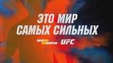Новости UFC: Вся Правда о Бое Федора Емельяненко и Райана Бейдера