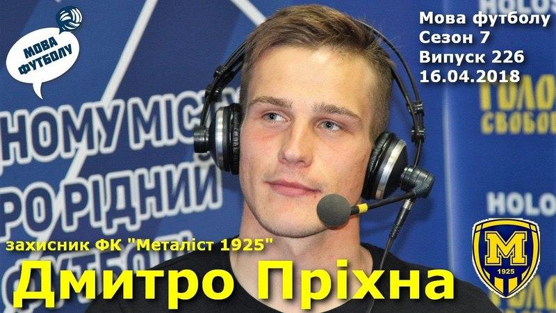 ДМИТРО ПРІХНА | Захисник ФК «Металіст 1925» у програмі «Мова футболу» | Випуcк 226 | 16.04.2018