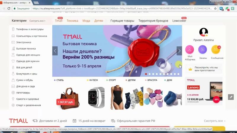 Покупка в онлайн магазине Алиэкспресс
