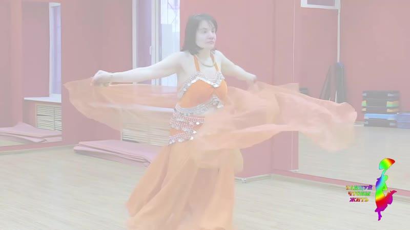Ксения Смирнова Восточный танец программа Танцуй Чтобы Жить