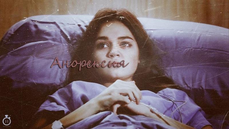 Emma Chota Анорексия