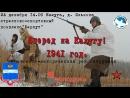 Вперед на Калугу! 1941 (2017)