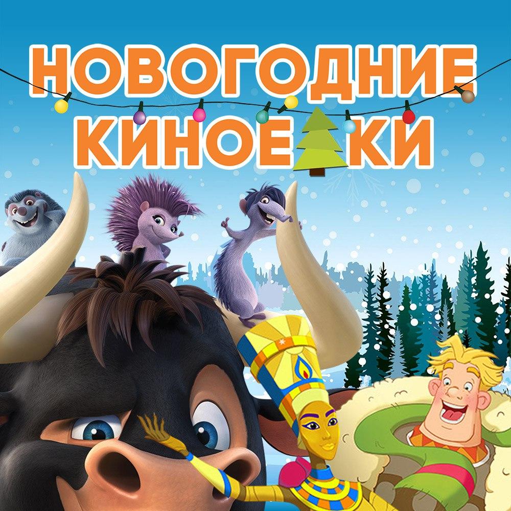 Афиша Ижевск КИНОЁЛКА В кинотеатре Роликс