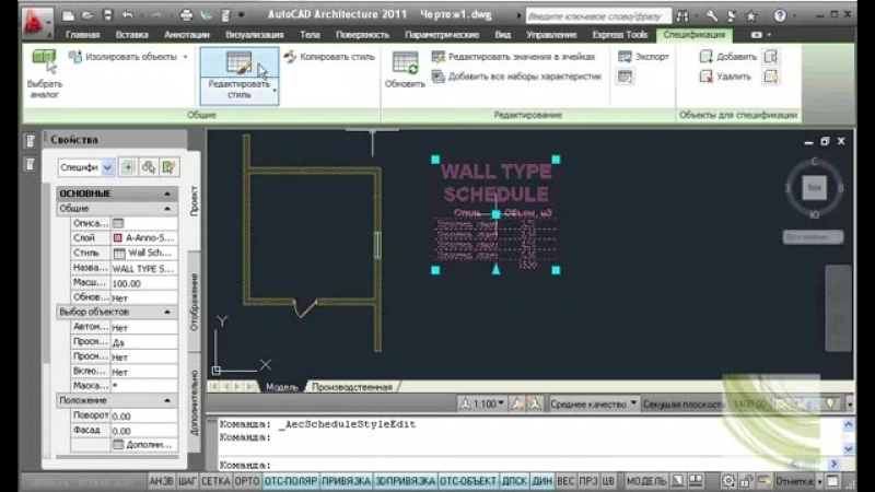 Autocad Architecture 2011. Подсчет объема кирпичной кладки в спецификации. (Дмит