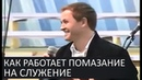 Как работает помазание на служение - Александр Шевченко