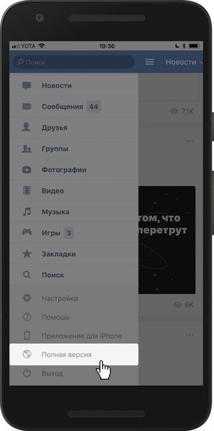 вк мобильная версия через браузер